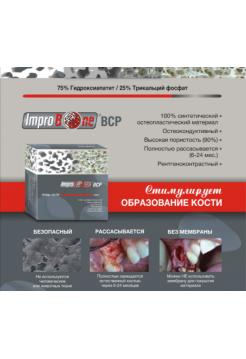 Остеопластический материал IMPRO BONE BCP Арт.BCP010510P