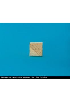 Полоска твердая мозговая оболочка 1,5 х 1,5 см ЛИО-119