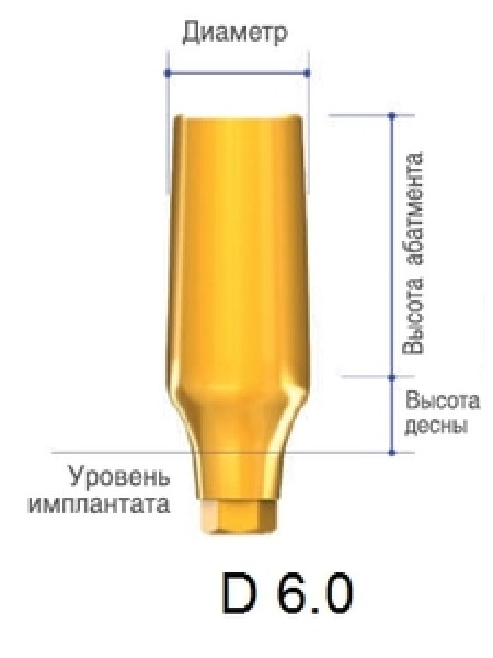 Абатмент обтачиваемый d 6.0, h 9.0