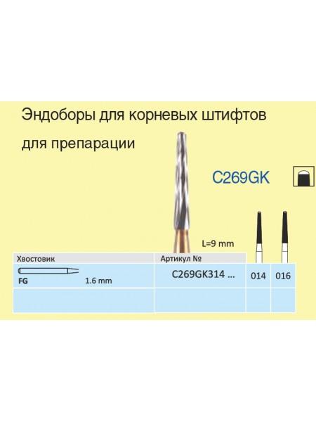 Эндоборы для корневых штифтов для препарации C69GK