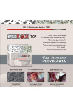 Остеопластический материал IMPRO BONE TCP