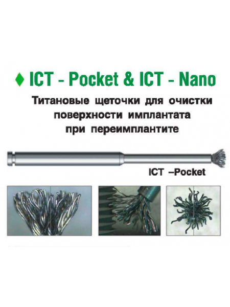 ICT-Pocket